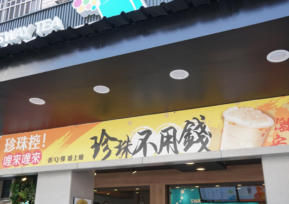 [高雄]水巷茶弄(文橫店)-夏季必喝!沁涼水果系手搖飲品~白玉珍珠免費加好划算 @美食好芃友