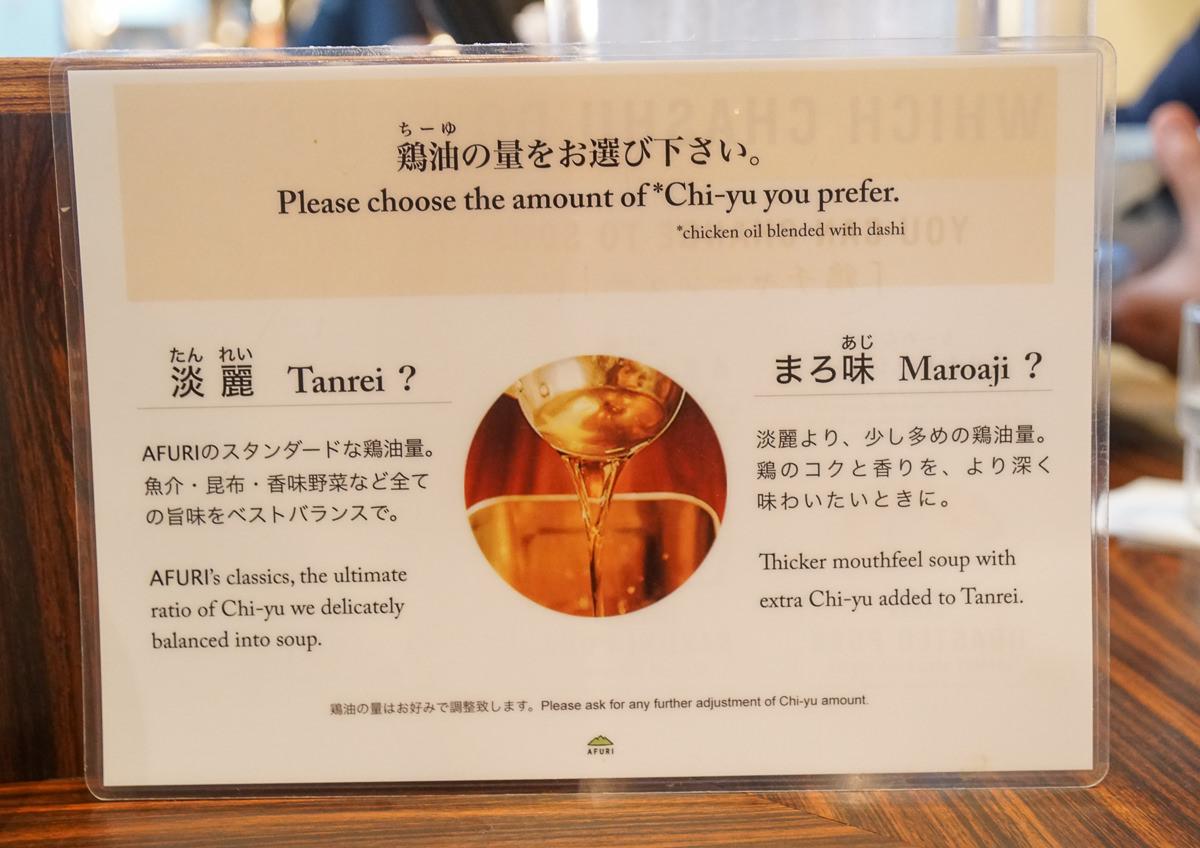 [東京拉麵推薦]AFURI阿夫利柚子鹽拉麵(六本木店)~愛上清爽不膩果香拉麵 @美食好芃友