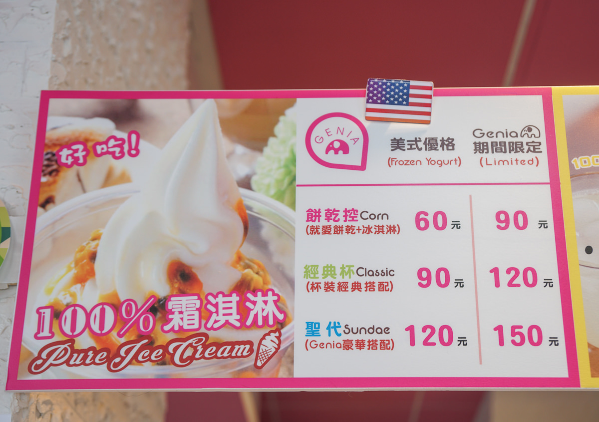 [高雄鹽埕區美食]Genia創意美式霜淇淋-夏季必吃銷魂芒果聖代~天然冰品沒負擔 @美食好芃友