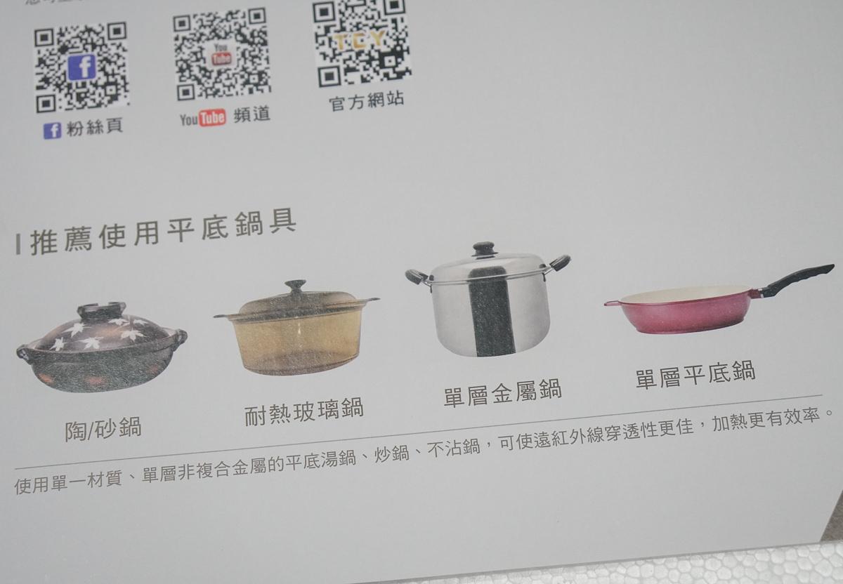[家電推薦]TCY晶焰爐-超薄科技面板加熱爐!加熱快無油煙~煮什麼都方便 @美食好芃友