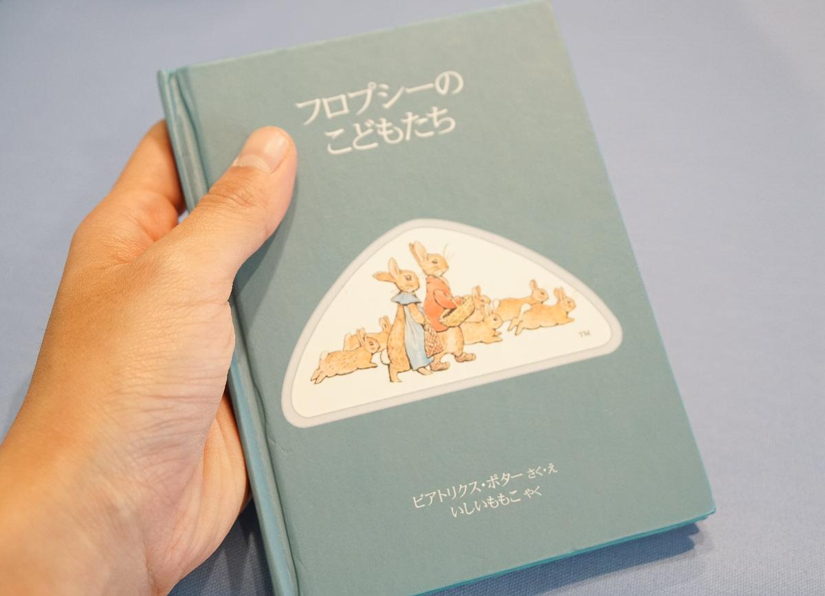 [東京美食推薦]彼得兔花園咖啡餐廳-跟彼得兔來場浪漫花園約會吧! @美食好芃友