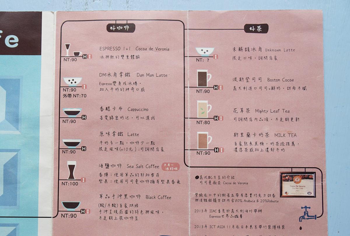 [台中咖啡店推薦]DM Cafe-文青老屋咖啡店!用碗公品咖啡~ㄉㄨㄞㄉㄨㄞ搖擺富士山好古錐 @美食好芃友