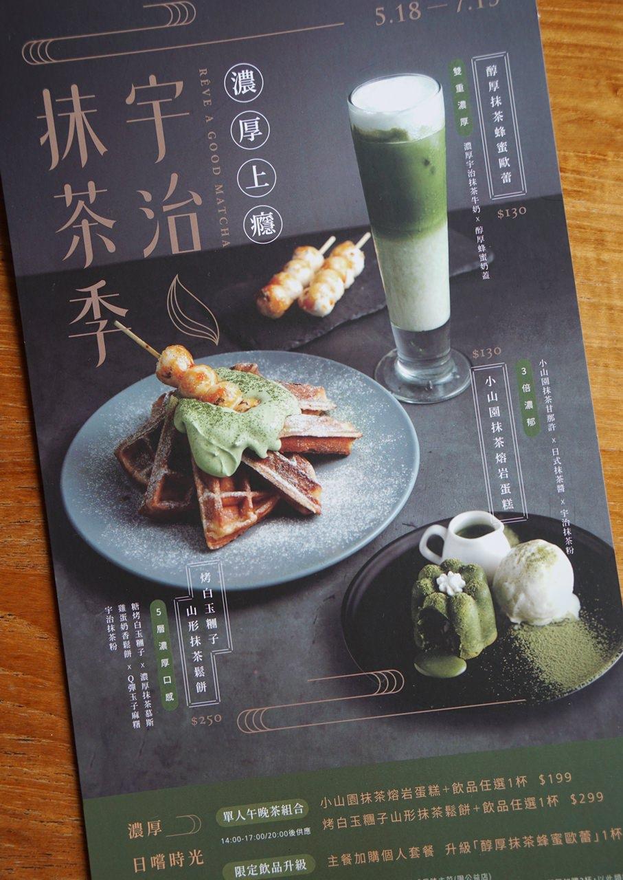[高雄]黑浮咖啡(楠梓店)-超文青咖啡店~必吃抹茶白玉鬆餅x精緻燉飯義麵 @美食好芃友