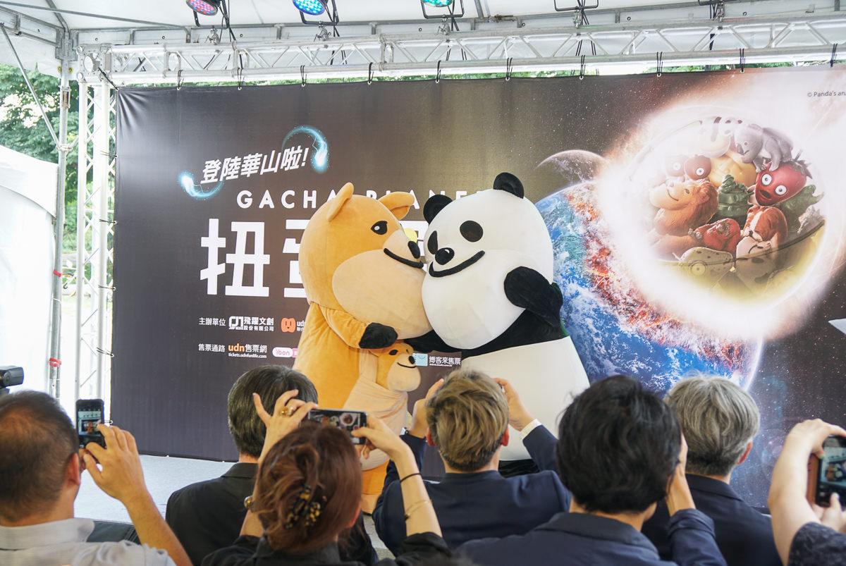 超人氣「扭蛋星球特展」!台北華山高雄駁二同步展出~與巨大的扭蛋公仔們抱抱拍照吧! @美食好芃友