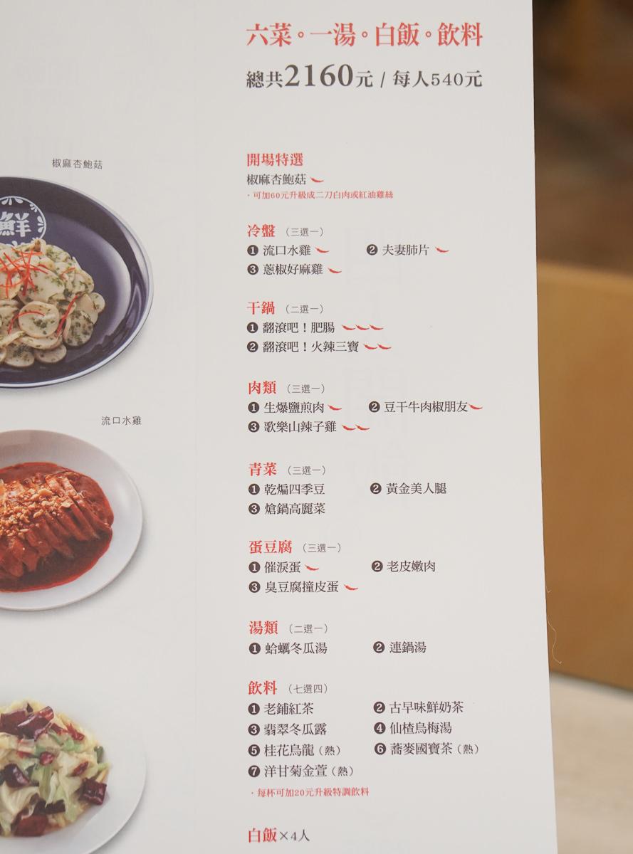 [高雄夢時代美食]開飯川食堂-最高C/P值川菜插旗高雄~隨時讓你胃口大開的辛香食堂!快揪人聚餐開飯~ @美食好芃友