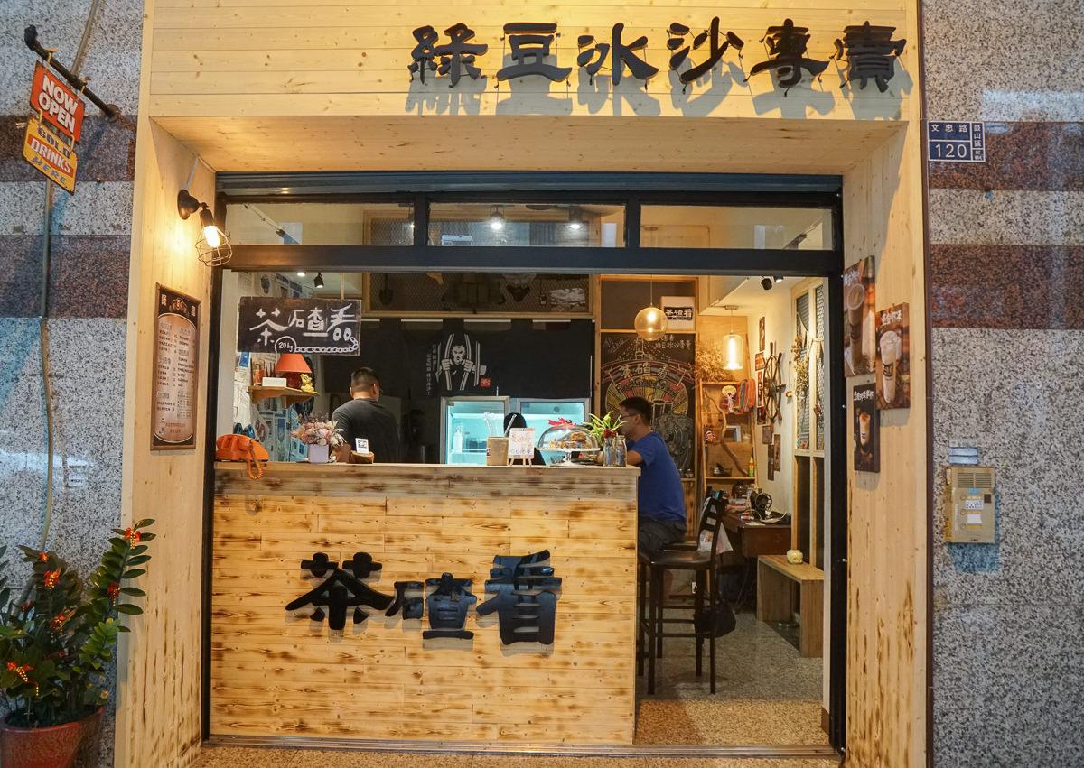 [高雄]茶碴看綠豆冰沙專賣-巷弄超熱賣!消暑必喝綠豆沙牛奶 @美食好芃友