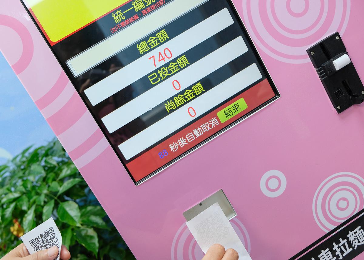 [高雄新崛江美食]子彈列車拉麵(新崛江駅)-新體驗!列車拉麵送餐~全台首創自動化拉麵點餐!大推麻辣拉麵~ @美食好芃友