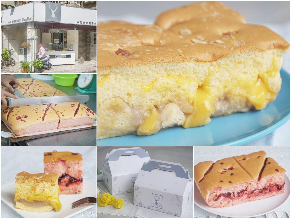 [高雄]朵玫絲甜點森林-滿滿夾餡創新古早味蛋糕~芋頭控必吃的芋頭布丁口味!高雄古早味蛋糕推薦 @美食好芃友