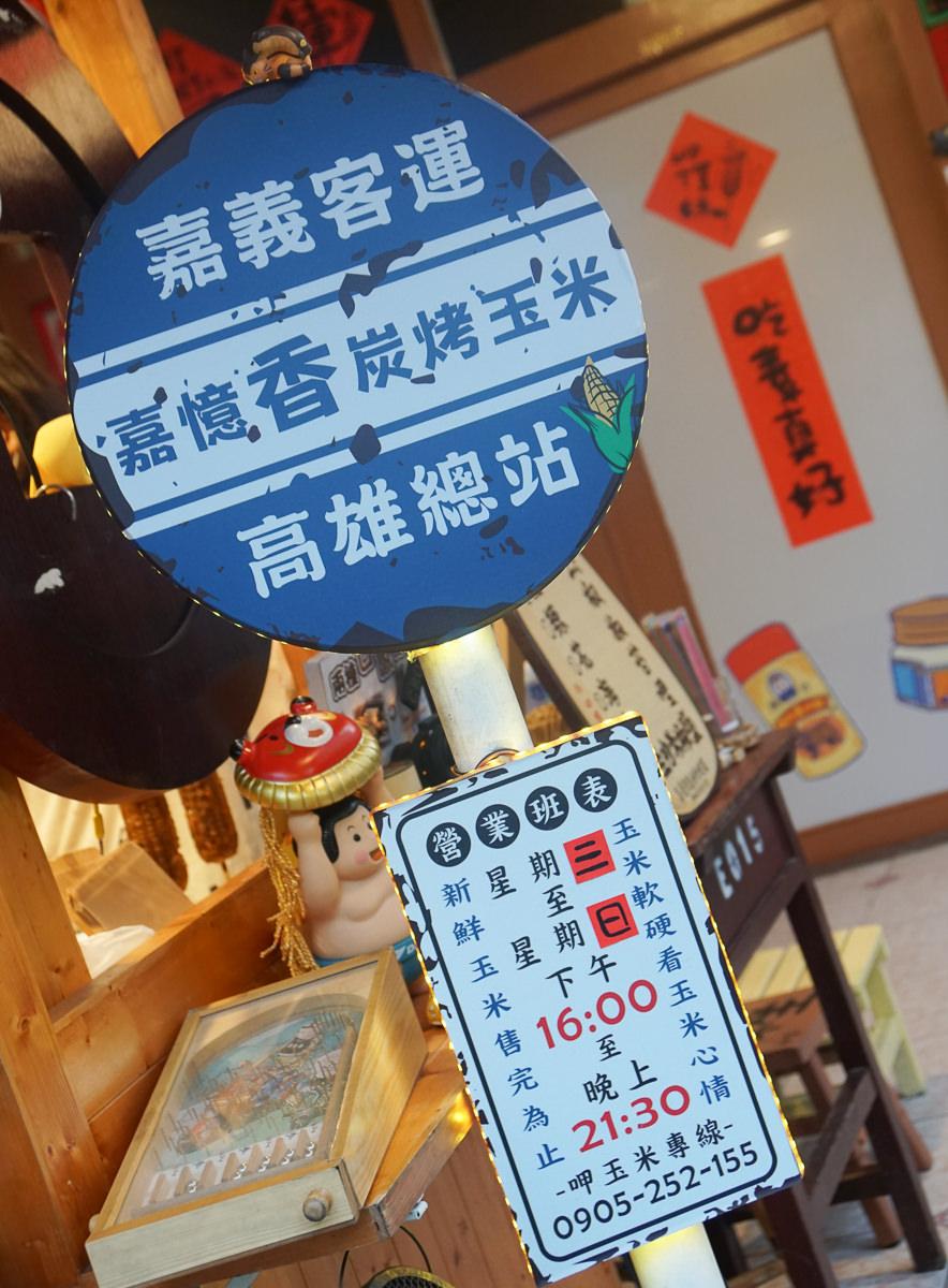 [高雄IG打卡美食]嘉憶香炭烤玉米-隱藏版童趣風烤玉米攤~銅板價打卡美食! @美食好芃友