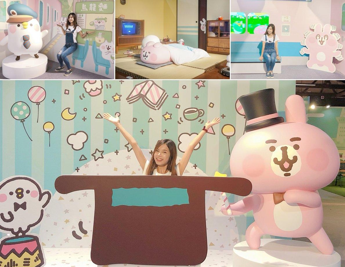 [高雄展覽]少女粉色系~超萌卡娜赫拉KANAHEI的愜意小鎮特展~就在高雄駁二! @美食好芃友