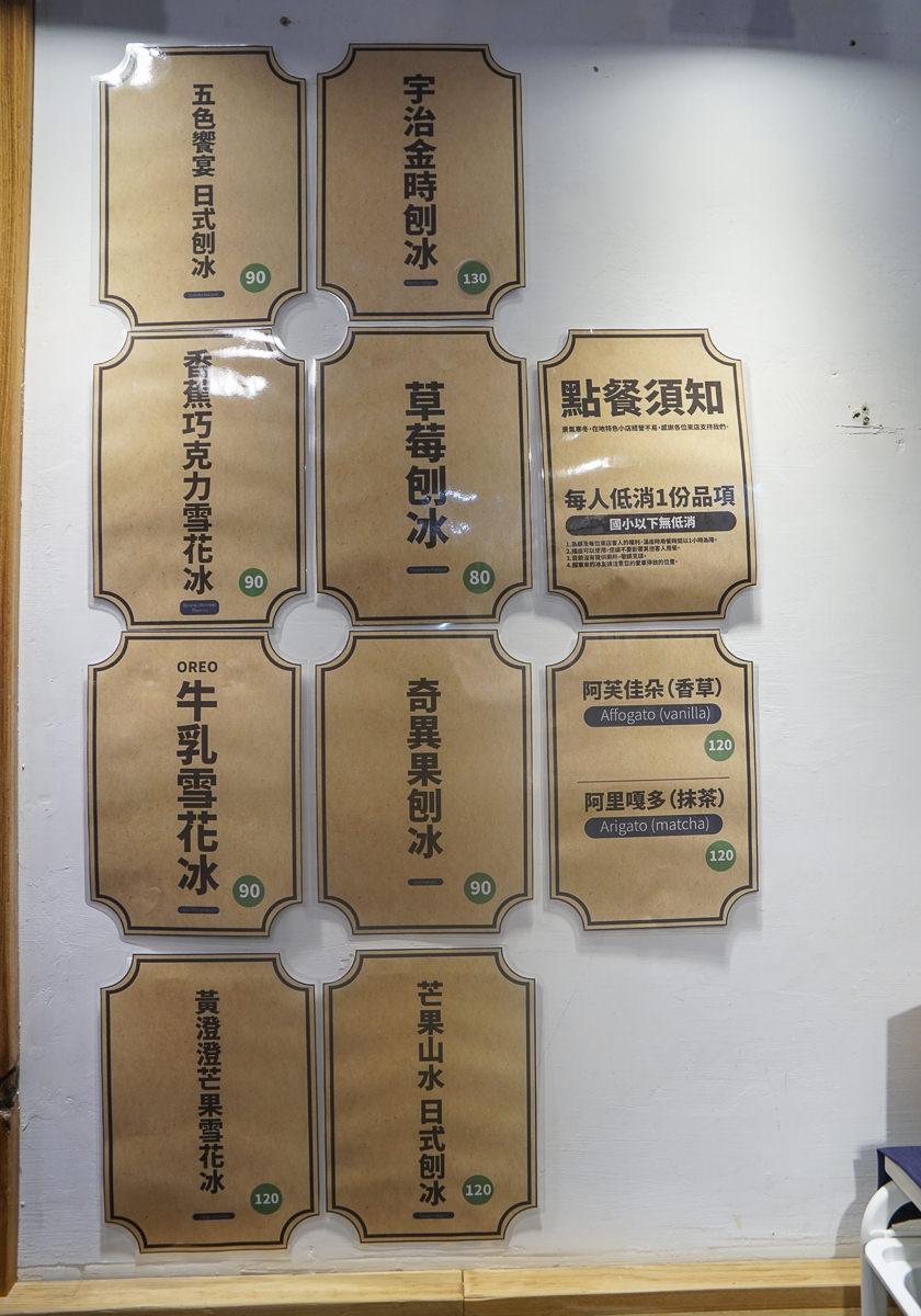[高雄]鹽埕町-老鹽埕復古日式冰店!高雄最有藝術感芒果冰 @美食好芃友