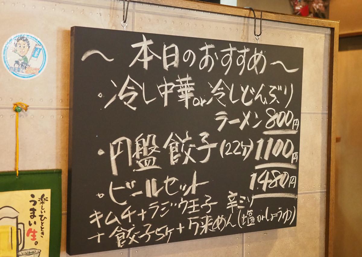 [福島美食推薦]麵飯酒家萬來-福島必吃圓盤餃子!飯坂溫泉區中華風小店 @美食好芃友
