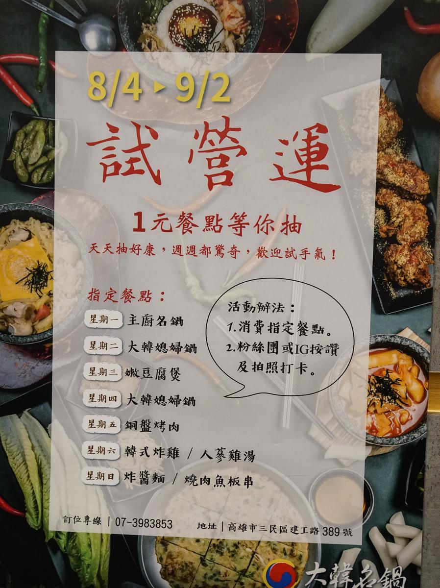 [高雄]大韓名鍋(高雄三民店)-平價韓式鍋物!必吃熱騰騰豆腐煲x焦脆海鮮鍋粑燴飯 @美食好芃友