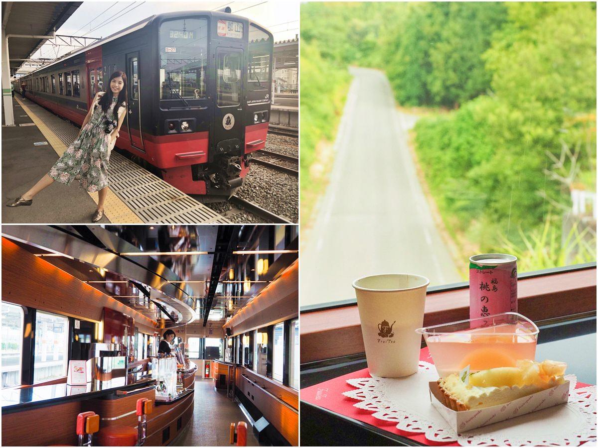 [福島旅遊推薦]FruiTea福島號-奔馳的咖啡廳~福島期間限定甜點愉快列車 @美食好芃友