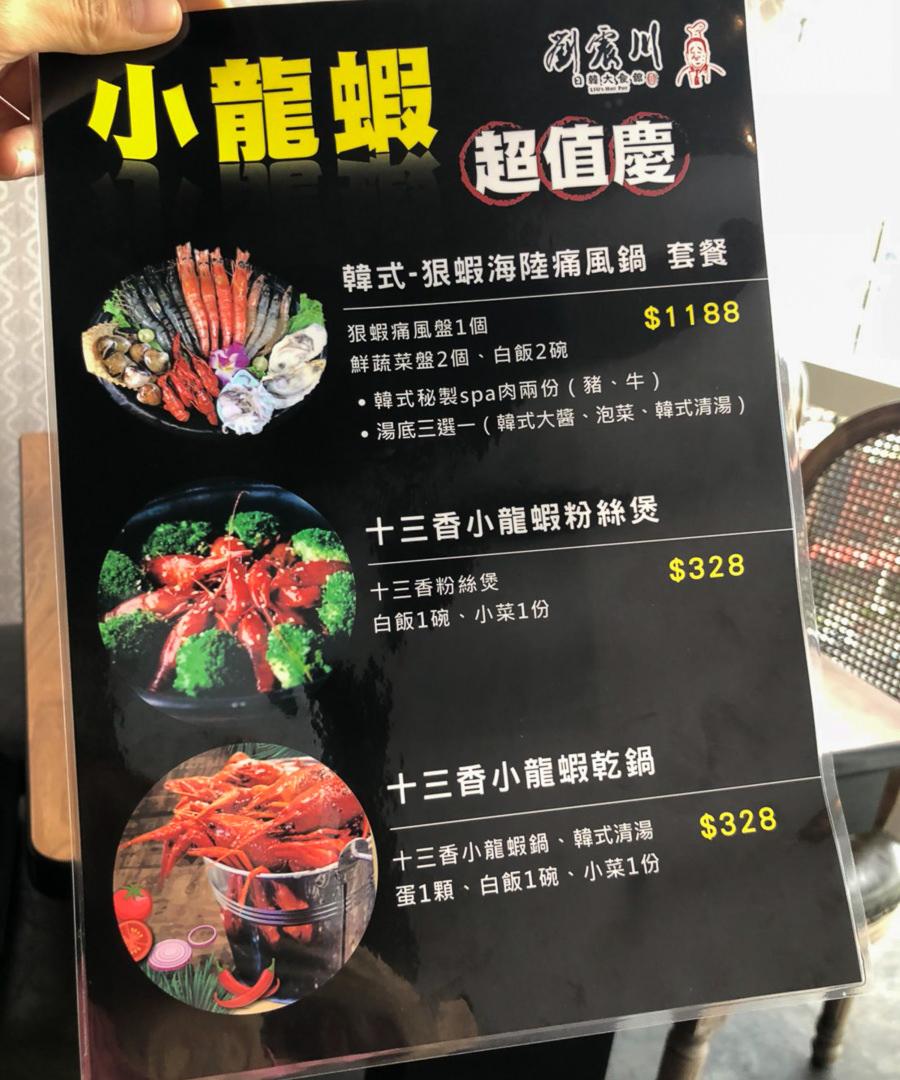 [高雄]劉震川日韓大食館-先吃燒肉再吃火鍋的創意韓式炒鍋料理!狠蝦痛風鍋新推出~ @美食好芃友