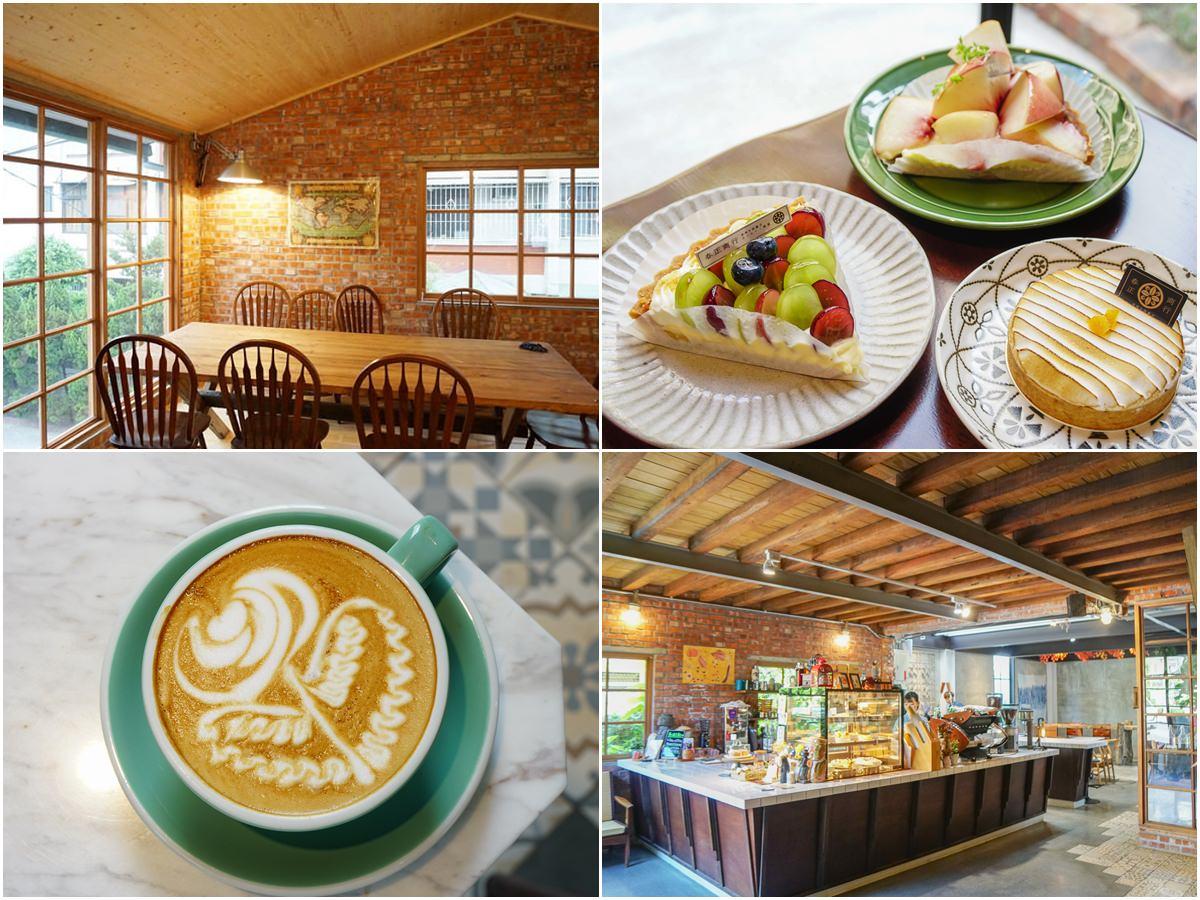 [高雄]春正商行コーヒー、焙煎-迷人復古紅磚咖啡屋x不可錯過的繽紛水果塔! @美食好芃友