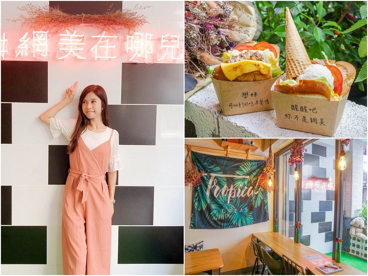 [高雄]咖桃屋-隱藏巷弄趣味早午餐小店!一起來找網美在哪兒 @美食好芃友