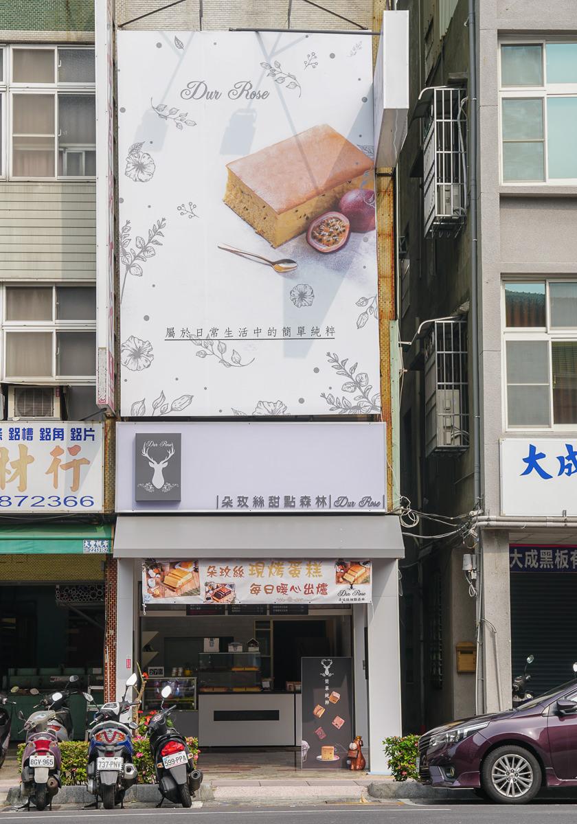 [高雄]朵玫絲甜點森林(中華店)-芋泥爆發芋泥生乳捲x爆漿巧克力古早味蛋糕 @美食好芃友