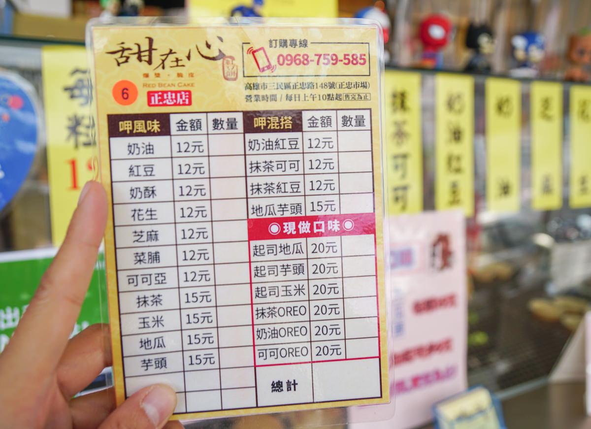 [高雄三民區美食]甜在心紅豆餅-一個12元!超大皮脆爆餡紅豆餅~抹茶x芋頭大推薦 @美食好芃友