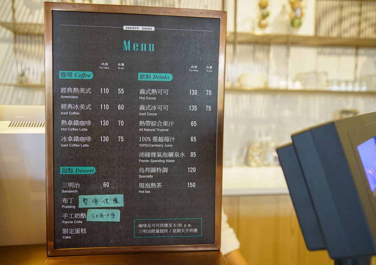 [台南咖啡店推薦]Ubuntu烏邦圖書店-台南最美書店!純白空間不限時咖啡館 @美食好芃友