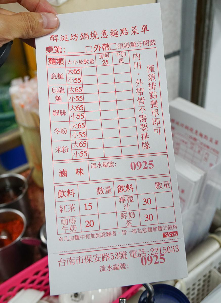 [台南]醇涎坊鍋燒意麵-隱藏版台南保安路美食!在地人帶路小吃~ @美食好芃友