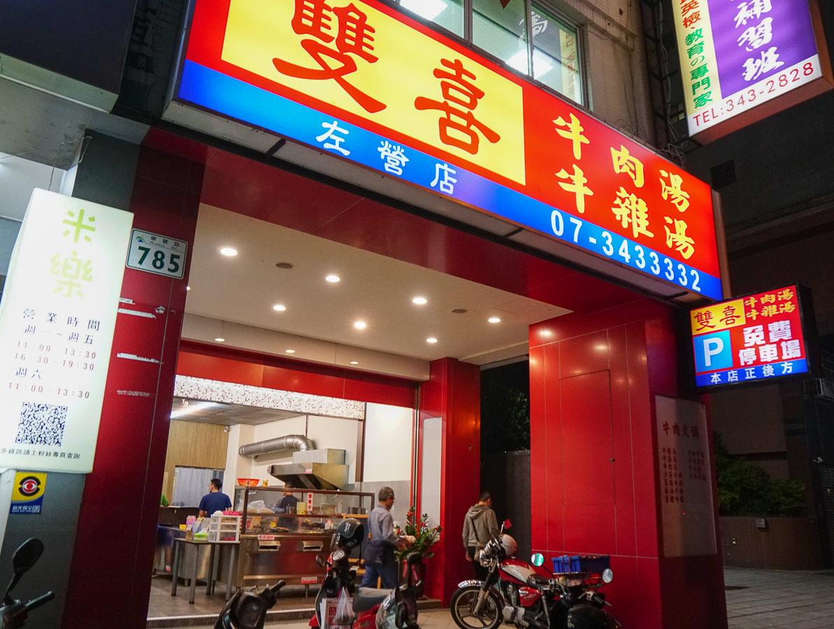 [高雄]新雙喜牛肉爐-超清甜清燉牛雜湯~來自屏東的好味道 @美食好芃友