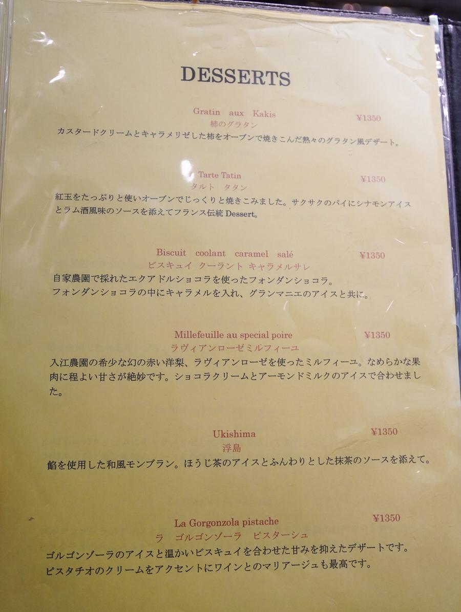 [東京]鎧塚俊彥Toshi Yoroizuka-六本木必吃!高貴不貴法式甜點 @美食好芃友