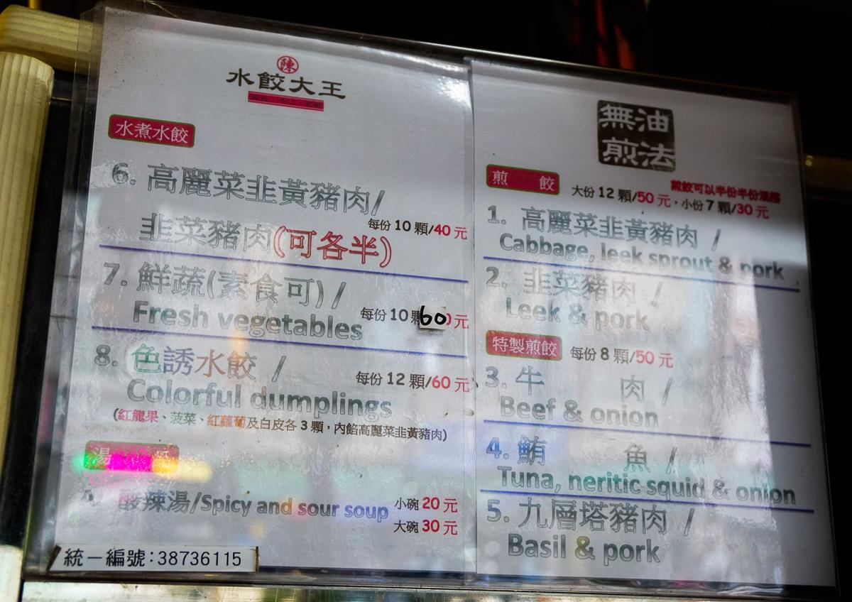[高雄]武廟市場陳記水餃-市場裡的繽紛色誘水餃!銅板價台式下午茶 @美食好芃友