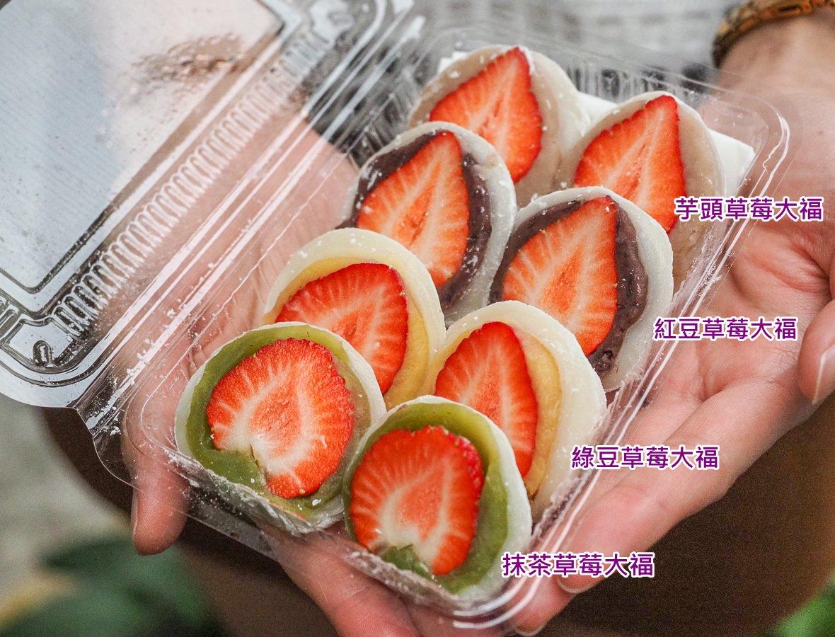 [高雄麻糬推薦]林記6元麻糬-一顆20元!繽紛口味超大草莓大福! @美食好芃友