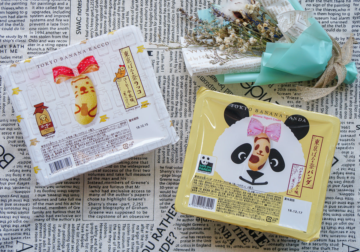 [東京伴手禮]東京香蕉-捨不得吃的超萌熊貓版與海獺版(限定販售店鋪一覽) @美食好芃友
