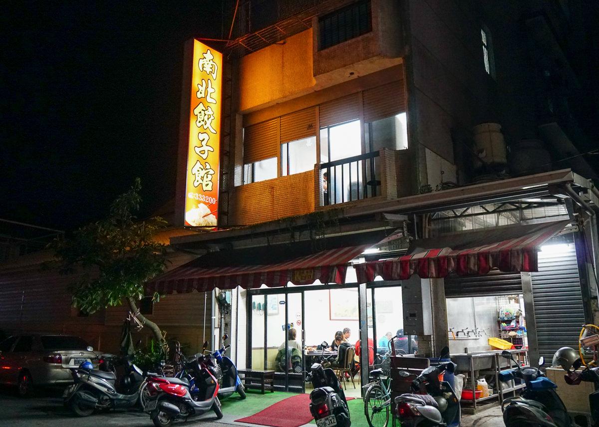 [台東美食]南北餃子館-超多汁巨無霸蒸餃~在地人推薦40年老店 @美食好芃友