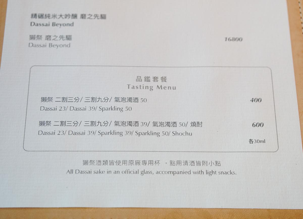 [高雄]高雄晶英國際行館獺祭吧-日本海外首家獺祭吧!優雅品純米吟釀的美好 @美食好芃友