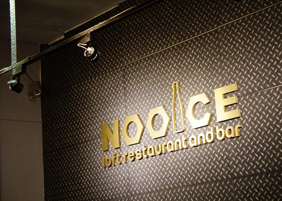 [高雄餐酒館推薦]NOOICE餐酒館-隱藏巷弄話題餐酒館~必吃超人氣工具箱炸物 @美食好芃友