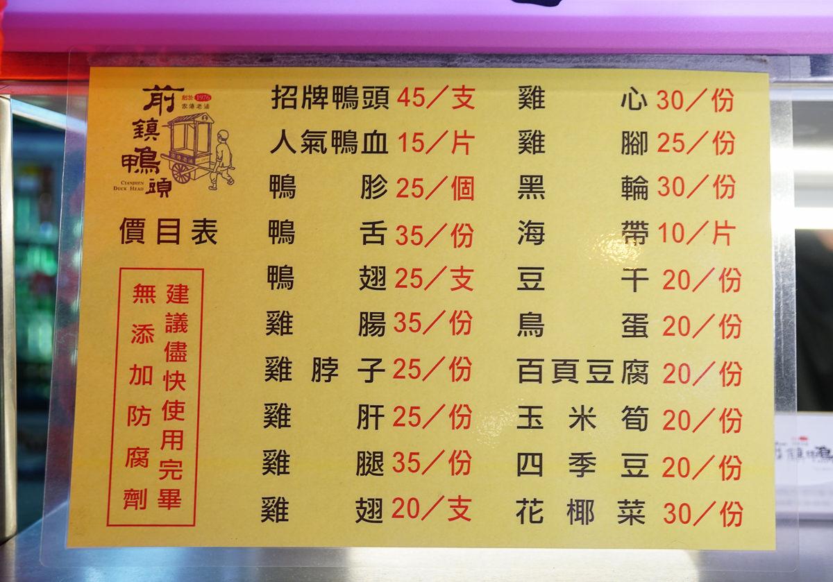 [高醫商圈美食]前鎮鴨頭吉林店-超涮嘴~家傳滷汁乾滷味!隱藏版辣油超威 @美食好芃友