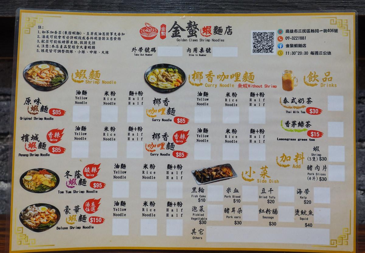 [高醫美食推薦]金螯蝦麵店-銅板價小奢華~好吃台味泰式酸辣蝦麵! @美食好芃友