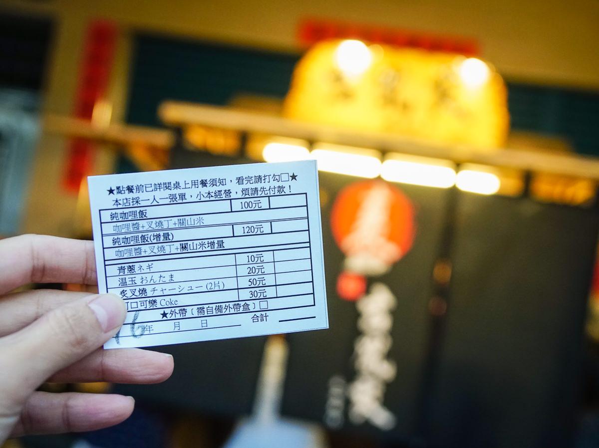 [高雄咖哩飯推薦]吉胤家橫浜家系ラーメン-蔥量爆發平價咖哩飯!限量美食每週只賣兩天 @美食好芃友