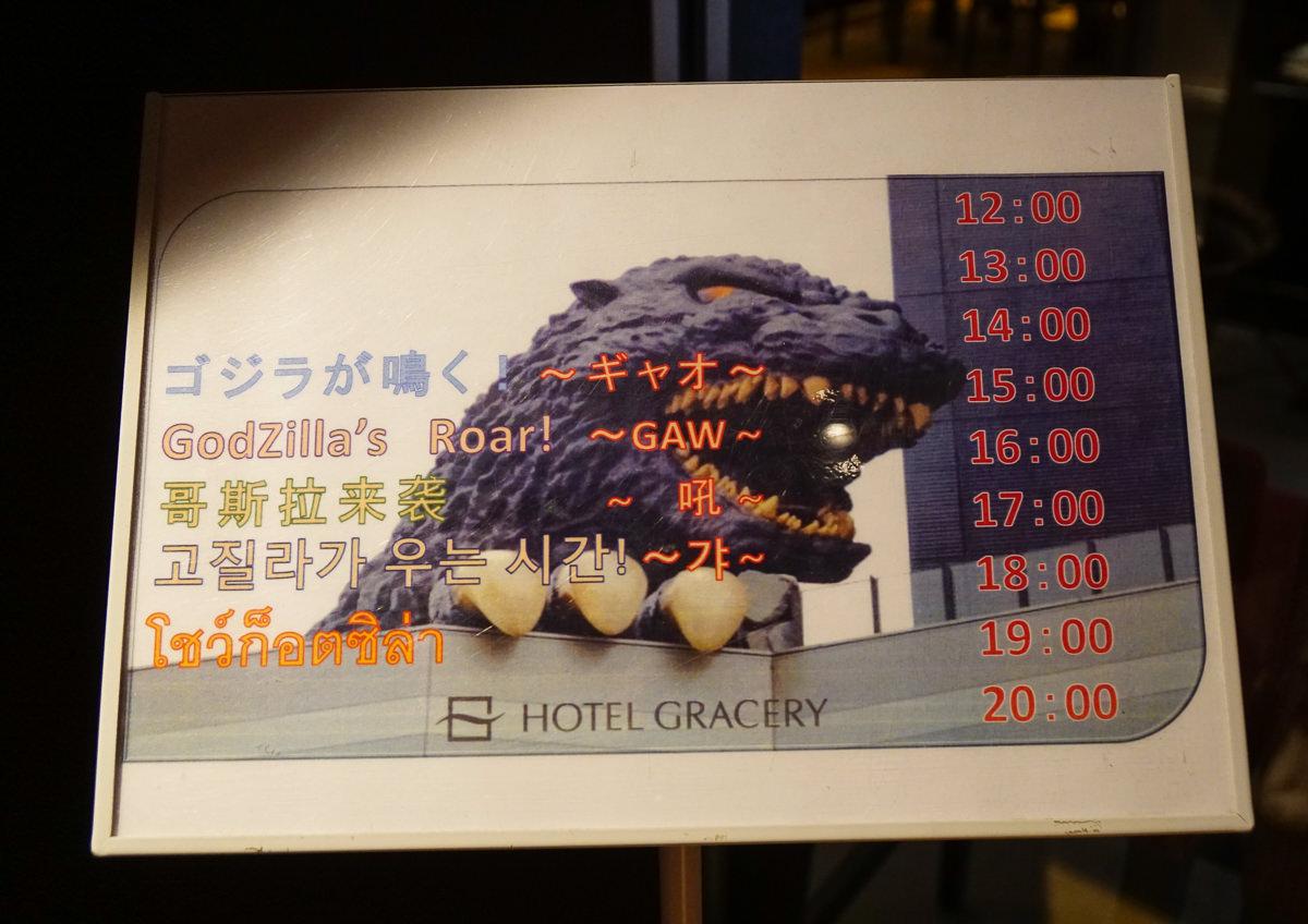 [東京新宿住宿推薦]Hotel Gracery Shinjuku哥吉拉飯店-每日限定一間!與哥吉拉共眠主題房 @美食好芃友