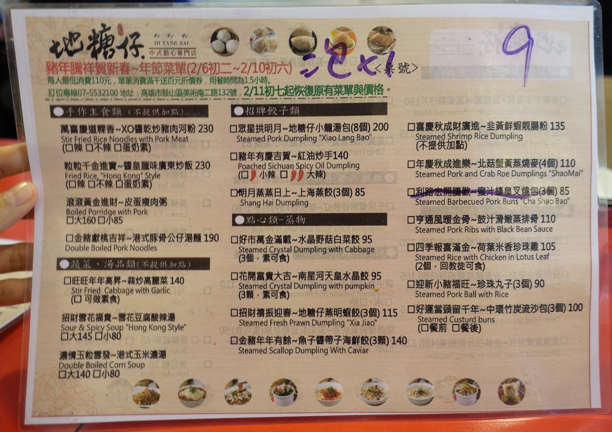 [高雄港式飲茶推薦]地糖仔中式點心專門店-高雄美術館周邊平價五星級港點!老饕們的隱藏版小店 @美食好芃友