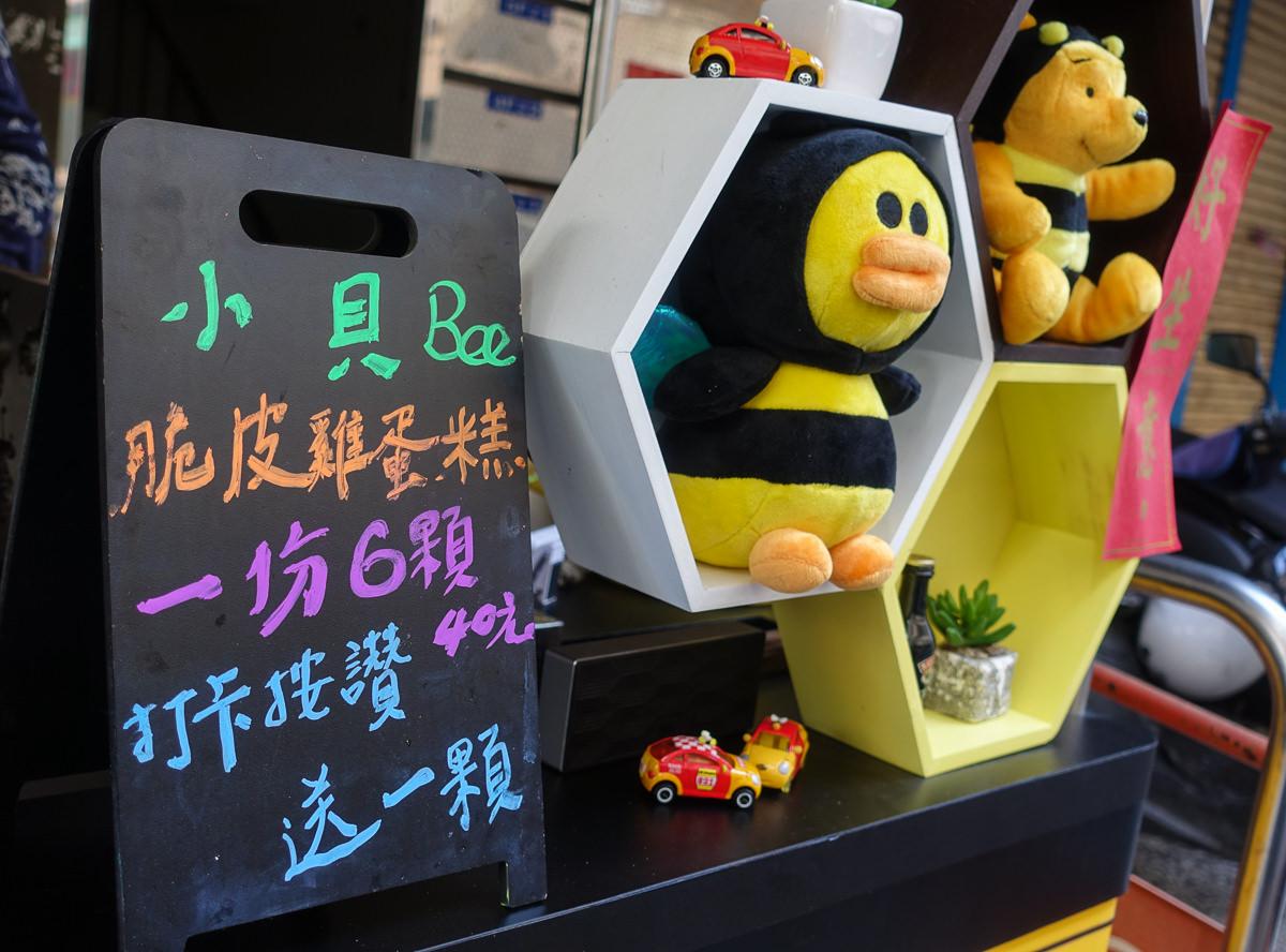 [高雄雞蛋糕推薦]小貝bee脆皮雞蛋糕-超可愛蜜蜂造型雞蛋糕!脆皮QQ口感超特別 @美食好芃友