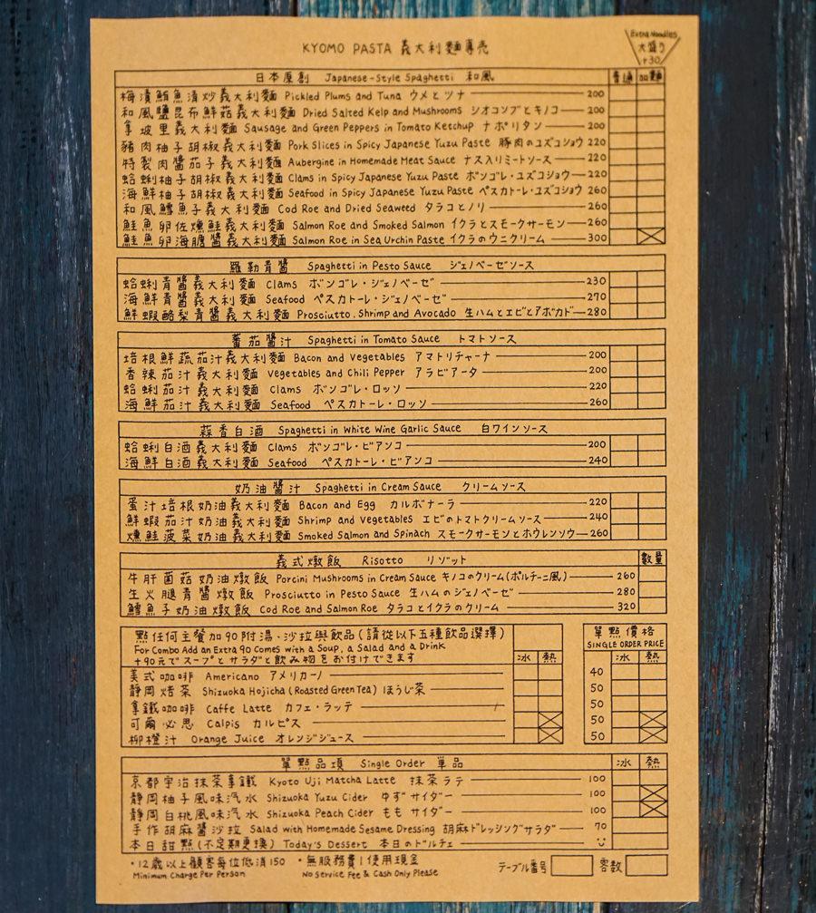 [高雄駁二美食]KYOMO PASTA義大利麵専売-彩色老屋品嘗日籍師傅好手藝 @美食好芃友