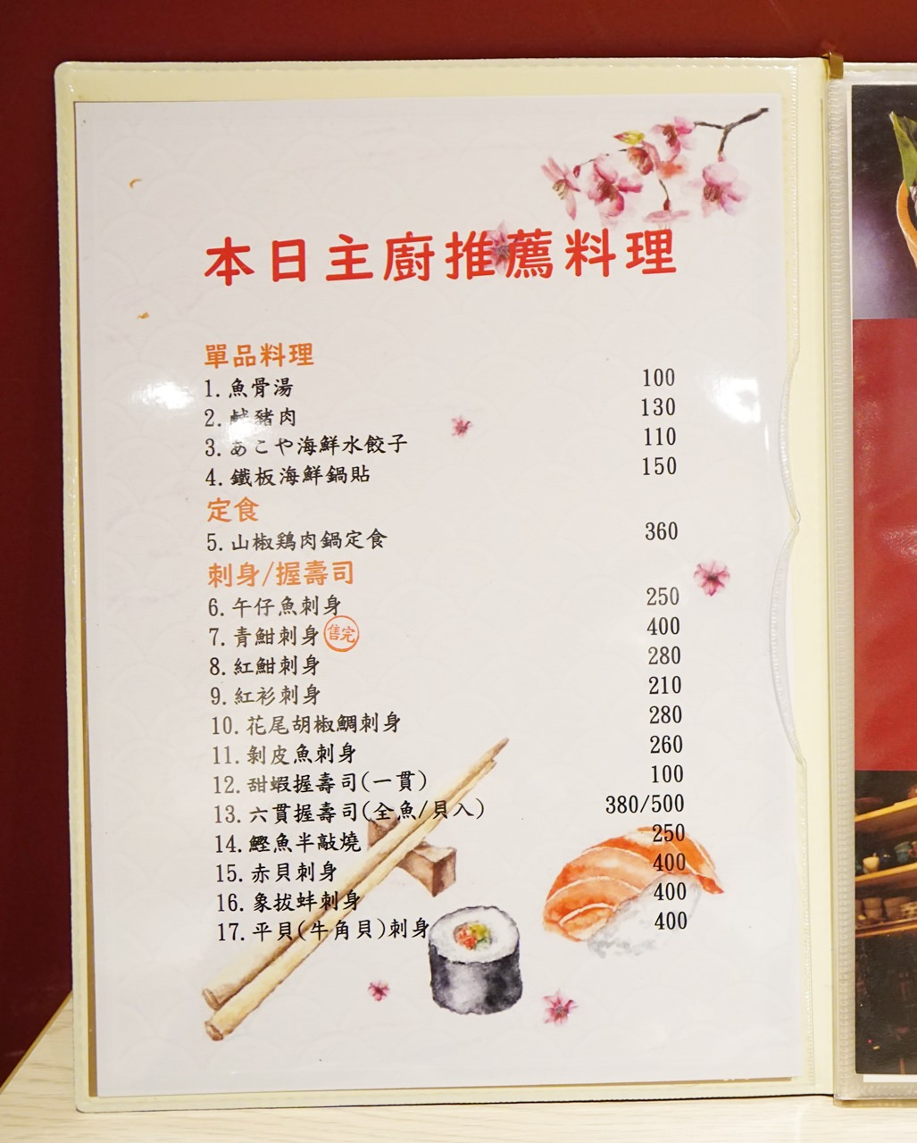 [高雄巨蛋美食]あこや太羽魚貝料理専門店-海外第一間分店~高貴不貴生魚片定食x山椒雞肉鍋 @美食好芃友