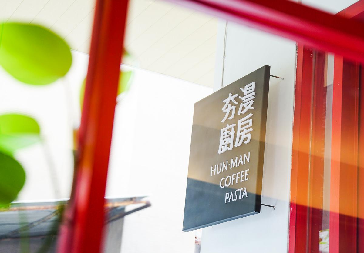 [高雄早午餐]夯漫廚房HunMan Kitchen-隱藏巷弄紅白小屋~平價大份量美味早午餐 @美食好芃友