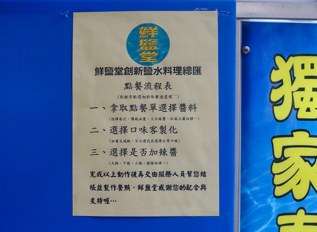 [高雄]鮮鹽堂泰式鹽水雞(裕誠店)-高雄最潮!創意鹹水雞可搭4種醬料~嗜辣者必選火工辣醬 @美食好芃友