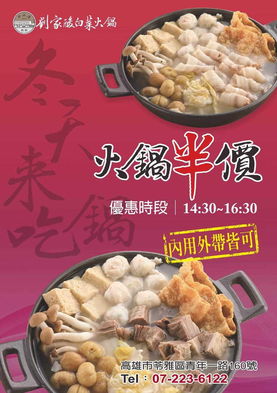 [高雄]一夫人-C/P值超高湯包煎餃麵食~劉家酸菜白肉老店新品牌 @美食好芃友