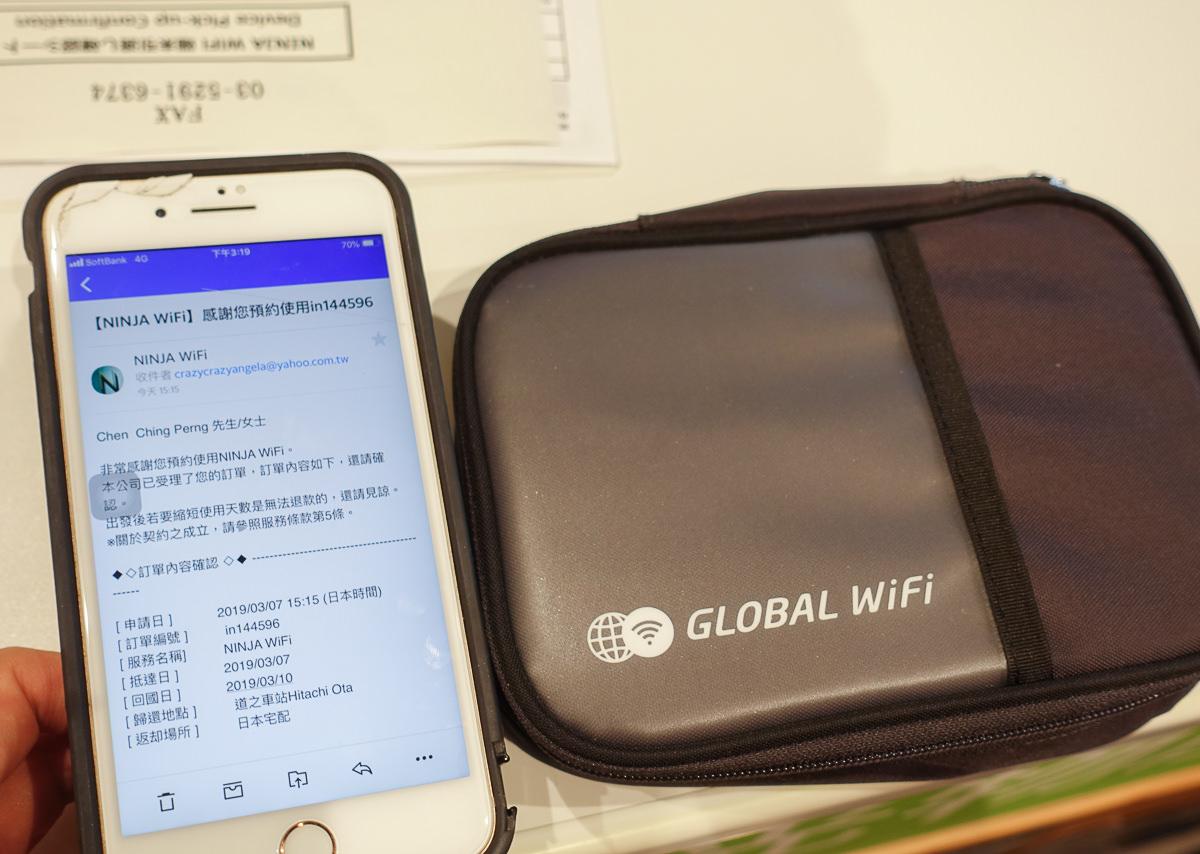 [茨城行程推薦]茨城不限流量免費Wifi租借7天~茨城常陸太田觀光案內所辦就對啦! @美食好芃友