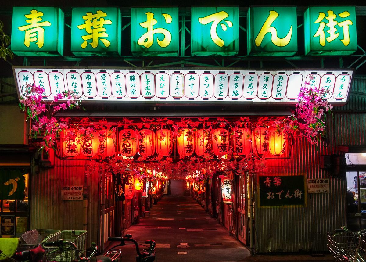 [靜岡旅遊]靜岡市區青葉おでん街-昭和氣氛滿點黑輪街!必吃靜岡車站美食 @美食好芃友
