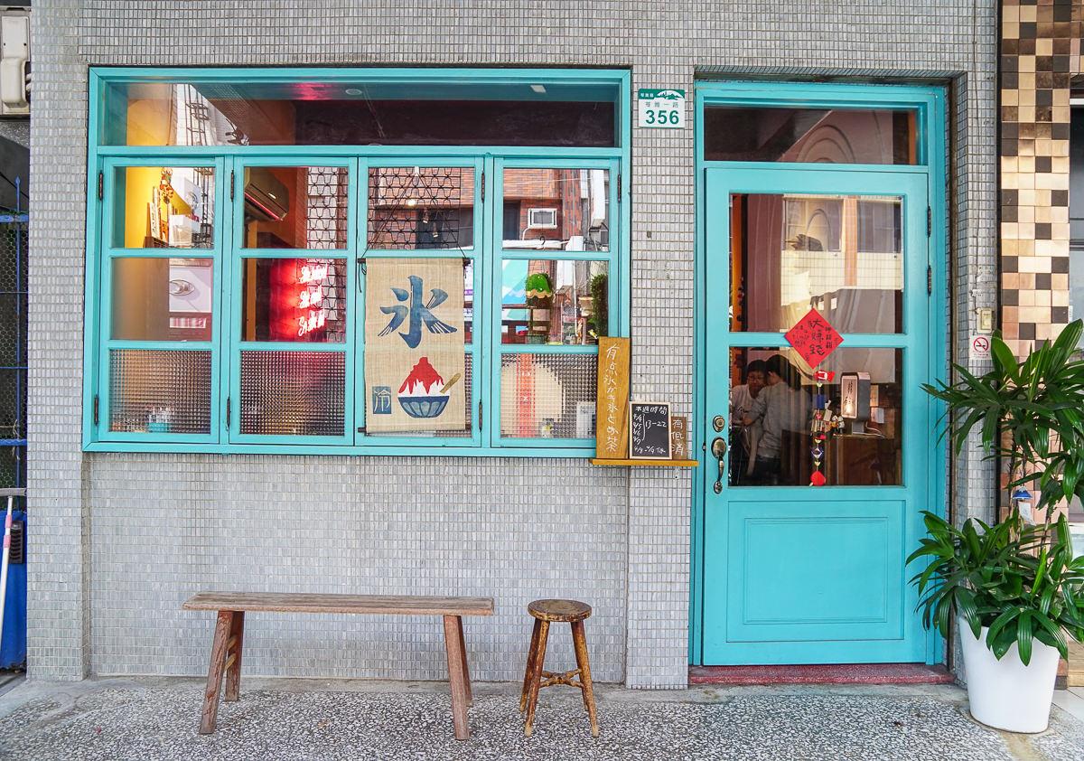 [高雄冰店推薦]有点氷-超人氣復古老屋吃刨冰!隱藏版彩色糰子可愛又好吃~ @美食好芃友