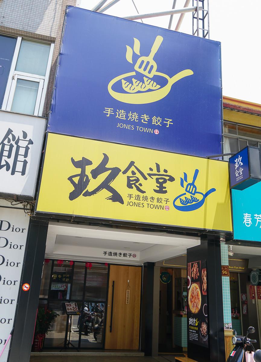 [高雄]玖食堂手造焼き餃子-綠蔥滿滿脆煎餃~爽朗風文青煎餃定食店 @美食好芃友