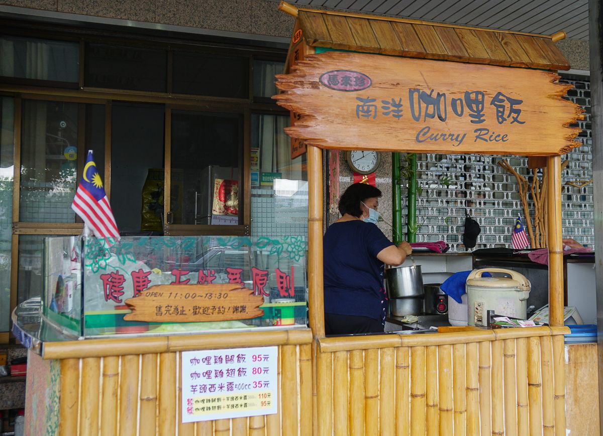 [高醫]馬來珍南洋咖哩飯-每日只賣兩小時!高醫後方銅板價美味咖哩 @美食好芃友