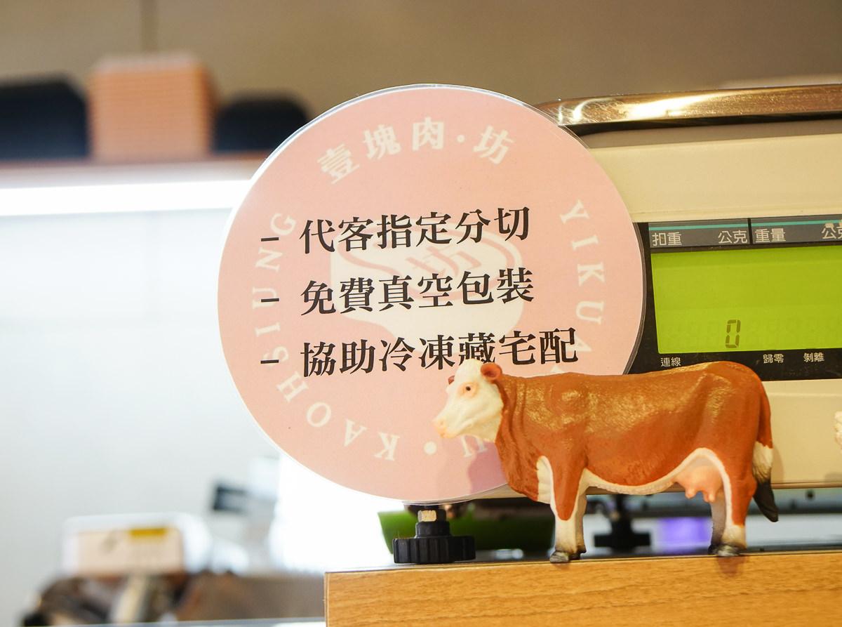 [高雄]壹塊肉坊-一吃難忘冷藏肉專賣~美國牛、台灣東寶豬、海鮮好食材應有盡有 @美食好芃友